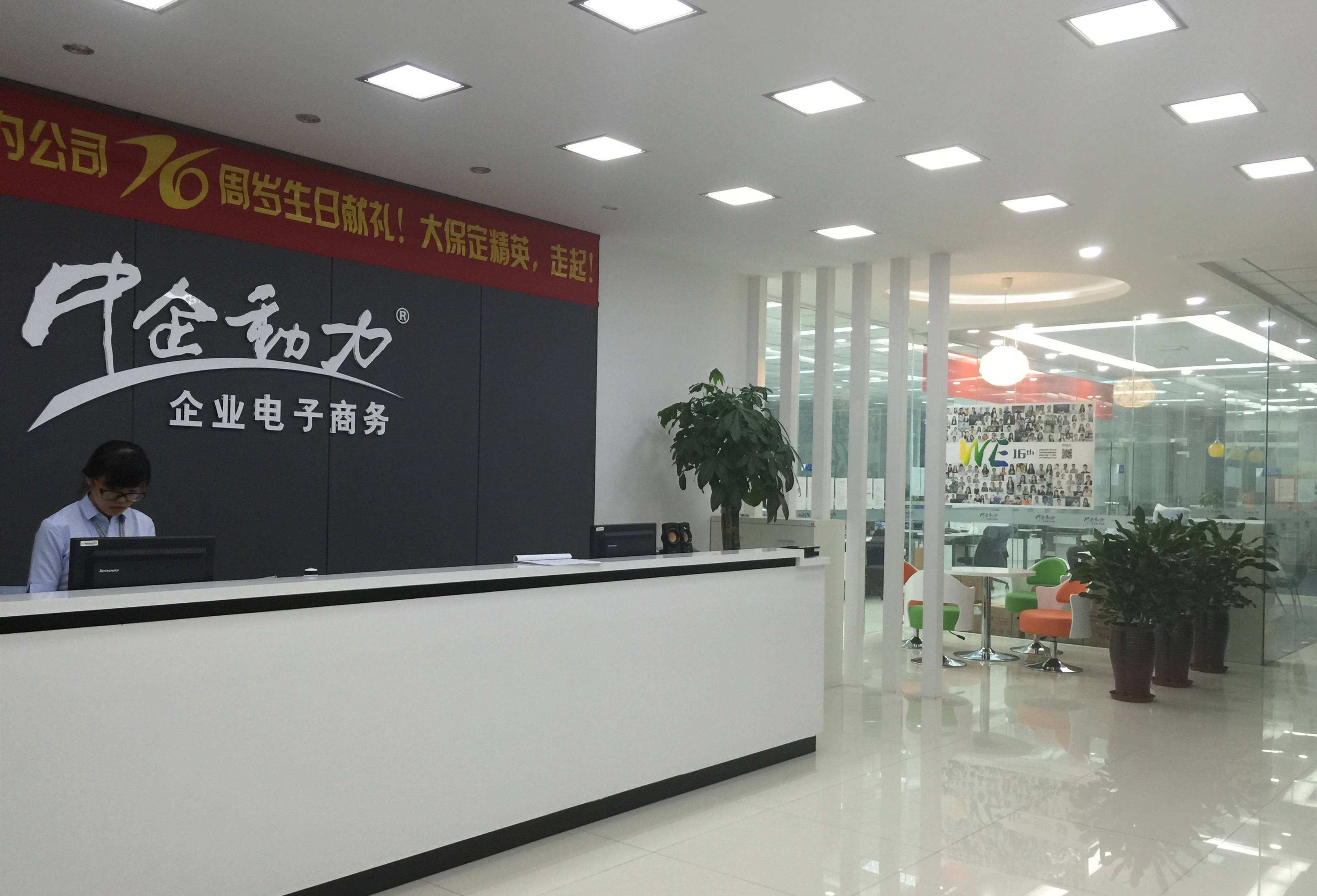 电子商务公司办公室前台设计装修效果