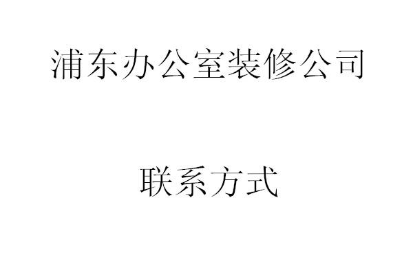 上海浦东办公室装潢公司电话号码?