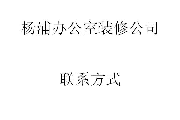 杨浦办公室装潢公司联系方式?