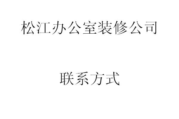 松江办公室装饰公司电话多少?