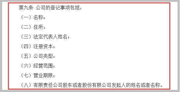《中华人民共和国公司登记管理条例》截图